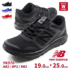 ニューバランス new balance スニーカー YK570 OR BW BL WW PK GR キッズ|shoesbase