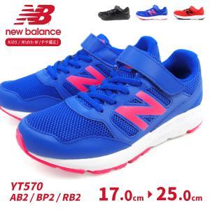 ニューバランス new balance スニーカー YT570 OR BW BL WW PK GR キッズ|shoesbase
