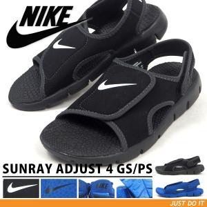 NIKE ナイキ サンダル SUNRAY ADJUST 4 GS/PS ナイキ サンレイ アジャスト 4 キッズ|shoesbase