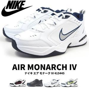 ナイキ エア モナーク IV AIR MONARCH IV 415445 ナイキ NIKE ジムシューズ メンズ