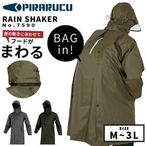 Kajimeiku カジメイク PIRARUCU 防水・透湿 ジャケット RAIN SHAKER バッグインコート 7590 メンズ|シューズベース