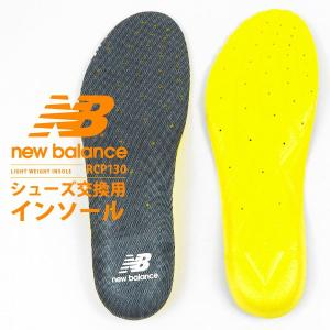 ニューバランス new balance ランニングカップインソール 中敷き RCP130 GR メンズ レディース shoesbase