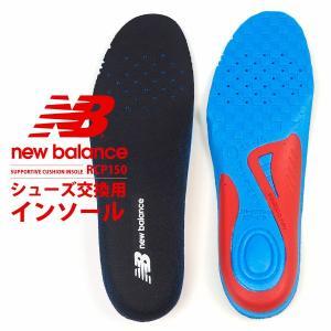 ニューバランス new balance ランニングカップインソール 中敷き RCP150 BK メン...