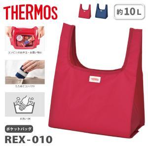 サーモス THERMOS エコバッグ ポケットバッグ REX-010 バッグ・鞄|シューズベースPayPayモール店