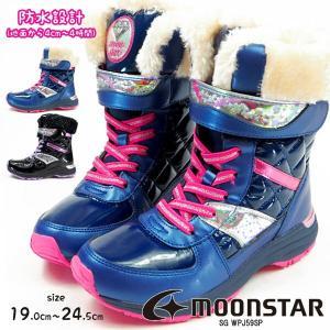 ブーツ キッズ ムーンスター moonstar SG WPJ59SP|shoesbase