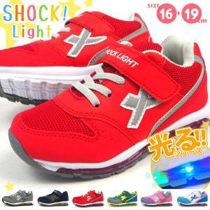【即納】 スニーカー キッズ SHOCK light ショックライト 3705 光る靴 光るスニーカ...