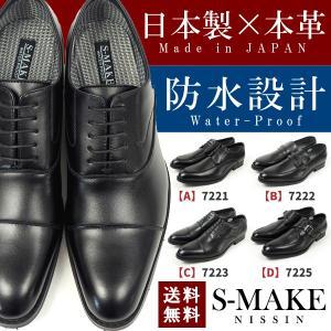 S-MAKE エスメイク ビジネスシューズ 7221 722...