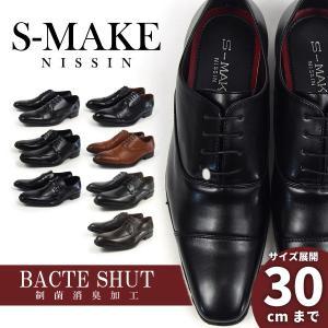 S-MAKE エスメイク ビジネスシューズ メンズ N-1200シリーズ