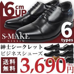 S-MAKE エスメイク シークレットシューズ ビジネスシュ...