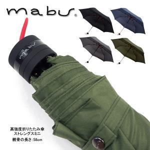 マブ mabu 折りたたみ傘 高強度折りたたみ傘ストレングスミニ SMV-40351 SMV-40352 SMV-40353 SMV-40354 メンズ レディース|シューズベース