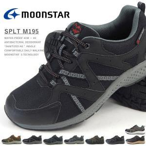 moonstar ムーンスター 防水カジュアルスニーカー SPLT M150 メンズ|shoesbase