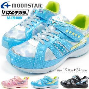 ムーンスター moonstar スーパースター superstar バネのチカラ スニーカー SS J7078NY キッズ|shoesbase