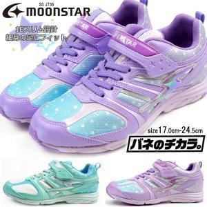 ムーンスター moonstar スニーカー SS J735 キッズ|shoesbase