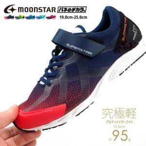 スニーカー キッズ ムーンスター moonstar SS J883|shoesbase