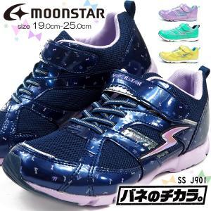 ムーンスター moonstar スーパースター スニーカー SS J901 キッズ|shoesbase
