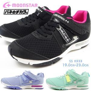 moonstar スーパースター superstar  シンプルなデザインで学校靴にも大活躍 SS J941 キッズ|shoesbase