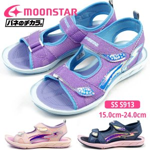 ムーンスター moonstar スーパースター サンダル SS S913 キッズ|shoesbase