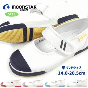 ムーンスター キャロット moonstar carrot  キッズ 上履き ジュニア ズック 上靴 ...