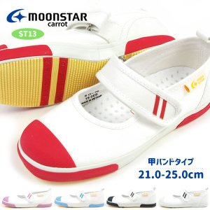 moonstar carrot ムーンスター キャロット 上履き キッズ 全5色 CR ST13|shoesbase