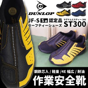 DUNLOP ダンロップ スリッポンスニーカー メンズ 安全靴 全4色 ST300