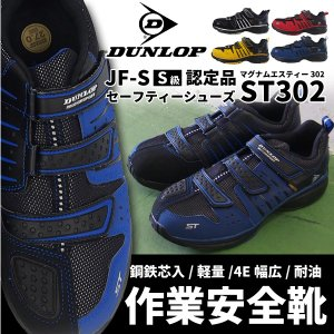 DUNLOP ダンロップ ベルクロ(マジックテープ)スニーカー メンズ 安全靴 全4色 ST302