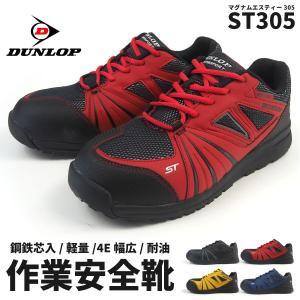 ダンロップ DUNLOP 安全靴(紐タイプ) マグナムST305 ST305 メンズ レディース|シューズベースPayPayモール店