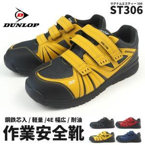 ダンロップ DUNLOP 安全靴(ベルトタイプ) マグナムST306 ST306 メンズ レディース|シューズベースPayPayモール店