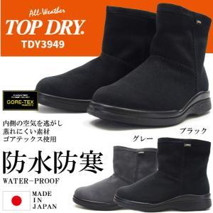 TOPDRY トップドライ ショートブーツ メンズ 全2色 TDY3949