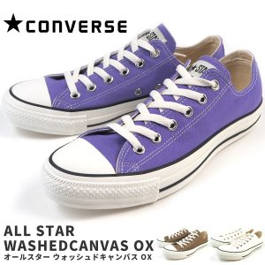 ALL STAR WASHEDCANVAS OX 1SC129 1SC130 1SC131 コンバー...