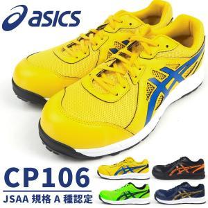 アシックス asics 安全作業靴  プロテクティブスニーカー ウィンジョブ CP106 FCP10...