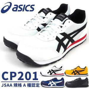アシックス asics 安全作業靴  プロテクティブスニーカー ウィンジョブ CP201 FCP20...