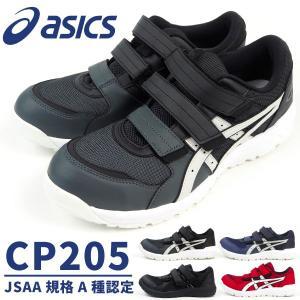 アシックス asics 安全作業靴  プロテクティブスニーカー ウィンジョブ CP205 1271A001 メンズ|シューズベース