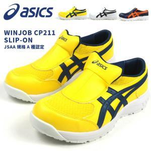 アシックス asics 安全作業靴 プロスニーカー ウィンジョブ WINJOB CP211 SLIP-ON 1273A031 メンズ レディース JSAA規格A種認定品 ガラス繊維強化樹脂先芯|シューズベース