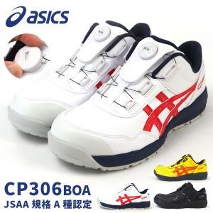 アシックス asics 安全作業靴 プロテクティブスニーカー ウィンジョブ WINJOB CP306 BOA 1273A029 メンズ レディース|シューズベースPayPayモール店