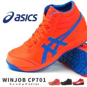 アシックス asics 安全作業靴 プロスニーカー ウィンジョブ CP701 FCP701 1273A018 メンズ レディース|シューズベース