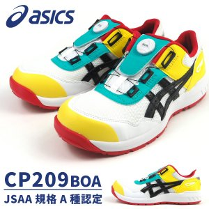 アシックス asics 安全作業靴 プロスニーカー ウィンジョブ CP209 BOA WINJOB 1271A029.104 メンズ|シューズベースPayPayモール店