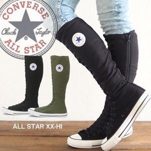 CONVERSE コンバース スニーカー ALL STAR XX-HI  レディース shoesbase