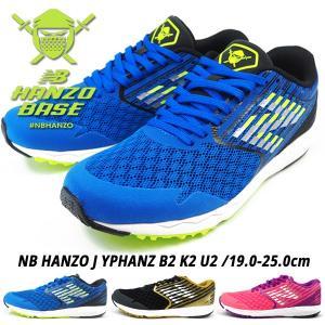 ニューバランス new balance スニーカー NB HANZO J Y B2 K2 U2 キッズ|shoesbase
