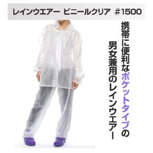 レインスーツ メンズ レディース カッパ 透明 使い捨て|shoesclubc