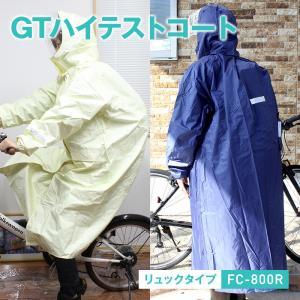 レインコート 自転車 通学 カッパ リュック ロング 通勤...