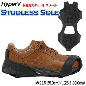 氷雪用スタッドレスソール ハイパーV スタッドレスソール 滑りにくい靴 日進ゴム 滑りにくい靴 22...