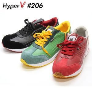 ハイパーVソール 206 安全靴 滑らない スニーカー|shoesclubc