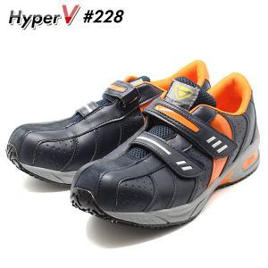 ハイパーVソール 228 安全靴 スニーカー 日進ゴム|shoesclubc