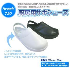 脱ぎ履きラクチン 滑らない靴ハイパーVソール搭載 厨房用サボシューズ(厨房靴/コックシューズ) ハイ...