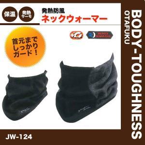 単品注文メール便発送:代引不可 BODY-TOUGHNESS 保温防風 ネックウォーマー|shoesclubc