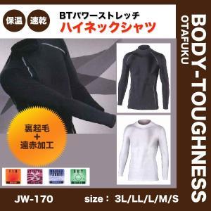 単品注文メール便発送:代引不可 BODY-TOUGHNESS BTパワーストレッチハイネックシャツ|shoesclubc