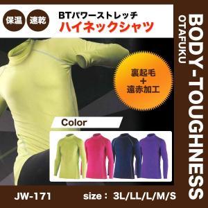 単品注文メール便発送:代引不可 BODY-TOUGHNESS BTパワーストレッチハイネックシャツ BOXタイプ|shoesclubc