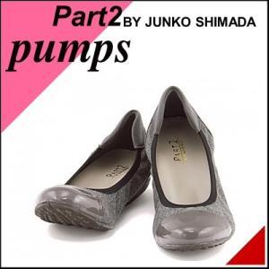 コンフォート バレエ パンプス 痛くない 歩きやすい 疲れない レディース 限定モデル パート2 BY ジュンコシマダ 258007 グレー|shoesdirect