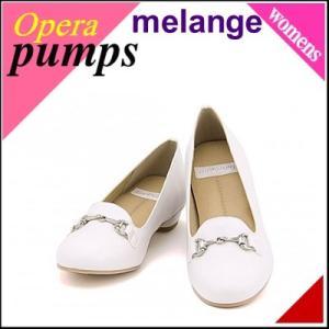 オペラ パンプス 痛くない ローヒール 歩きやすい レディース 疲れにくい ラウンドトゥ メランジェ melange 753024 ホワイト|shoesdirect