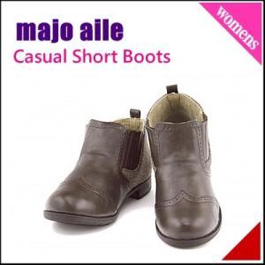 ショートブーツ サイドゴアブーツ ローヒール 歩きやすい 疲れない レディース ウイングチップ おじ靴 MA-84470 マジョエール 026 D|shoesdirect